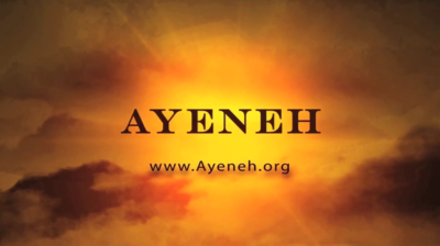 Ayeneh TV